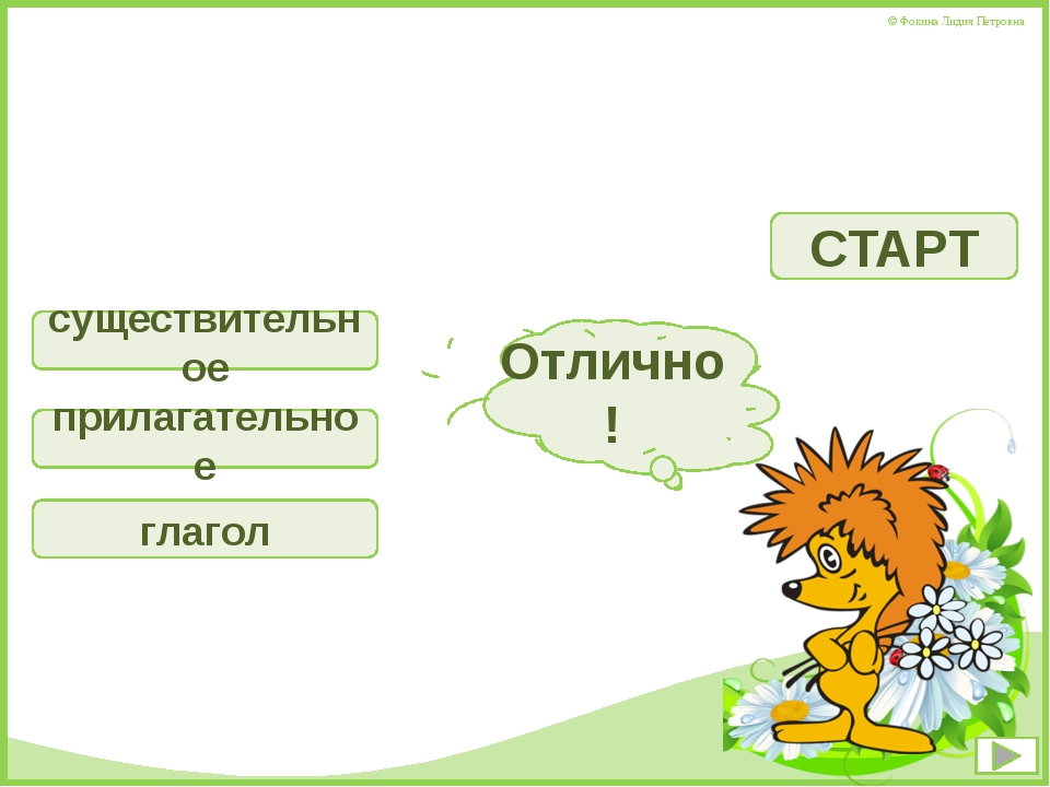 говорит существительное прилагательное глагол Подумай! СТАРТ Отлично! © Фокин...