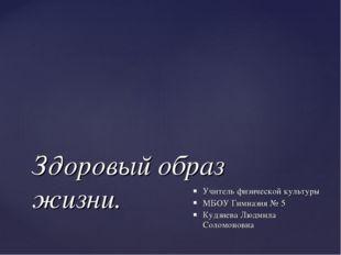 Учитель физической культуры МБОУ Гимназия № 5 Кудзиева Людмила Соломоновна Зд