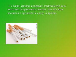1-2 пачки сигарет содержат смертельную дозу никотина. Курильщика спасает, чт