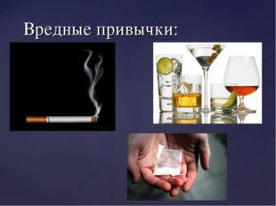 Вредные привычки: