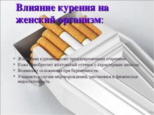 Женщинам курение грозит преждевременным старением. Кожа приобретает жёлтоваты