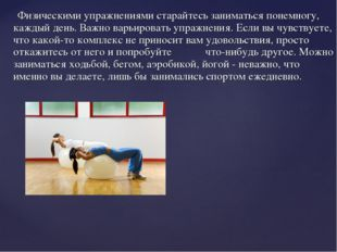 Физическими упражнениями старайтесь заниматься понемногу, каждый день. Важно
