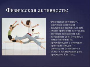 """Физическая активность: """"Физическая активность - ключевой компонент сохранения"""