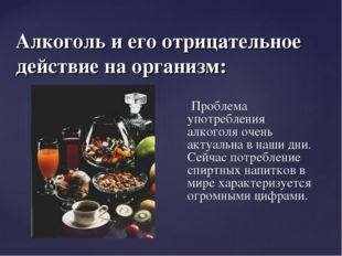 Алкоголь и его отрицательное действие на организм: Проблема употребления алко