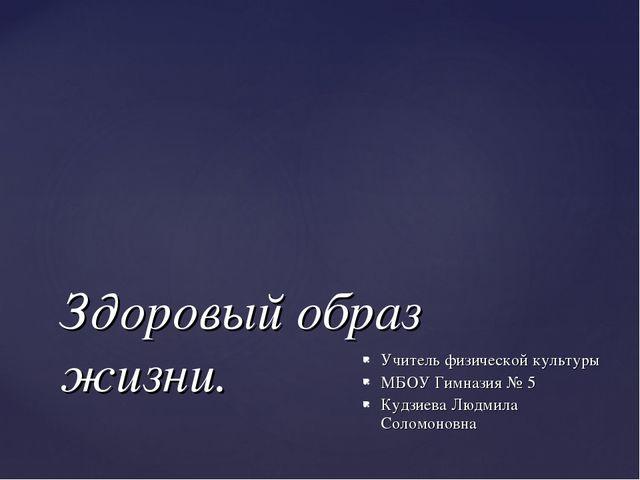 Учитель физической культуры МБОУ Гимназия № 5 Кудзиева Людмила Соломоновна Зд...