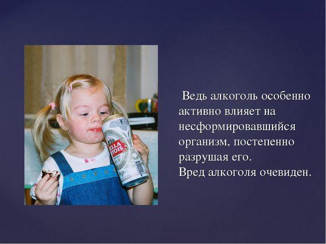 Ведь алкоголь особенно активно влияет на несформировавшийся организм, постеп...