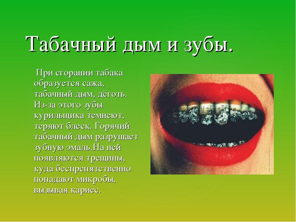 Табачный дым и зубы.  При сгорании табака образуется сажа, табачный дым, дёг...