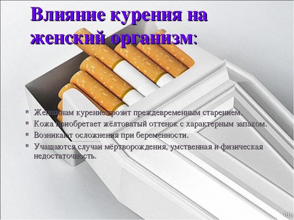 Женщинам курение грозит преждевременным старением. Кожа приобретает жёлтоваты...