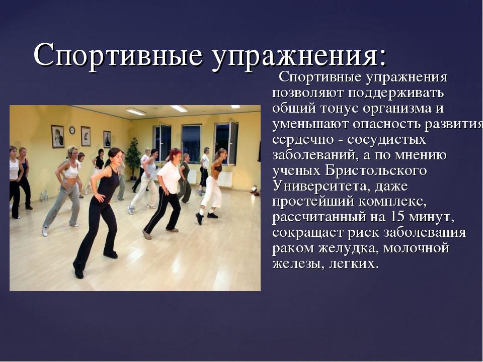 Спортивные упражнения: Спортивные упражнения позволяют поддерживать общий тон...