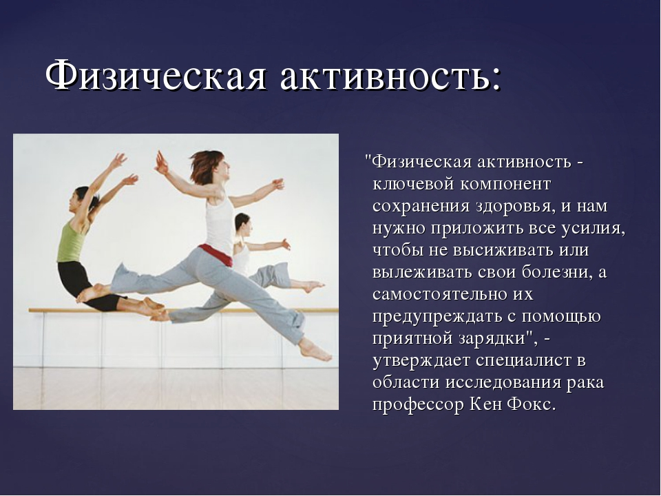 """Физическая активность: """"Физическая активность - ключевой компонент сохранения..."""