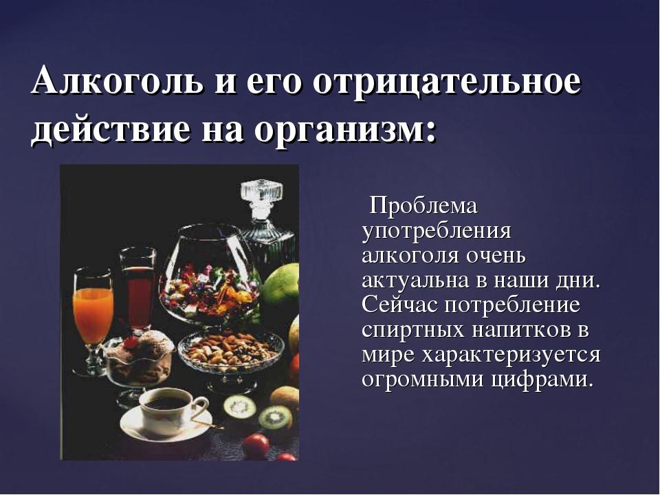Алкоголь и его отрицательное действие на организм: Проблема употребления алко...