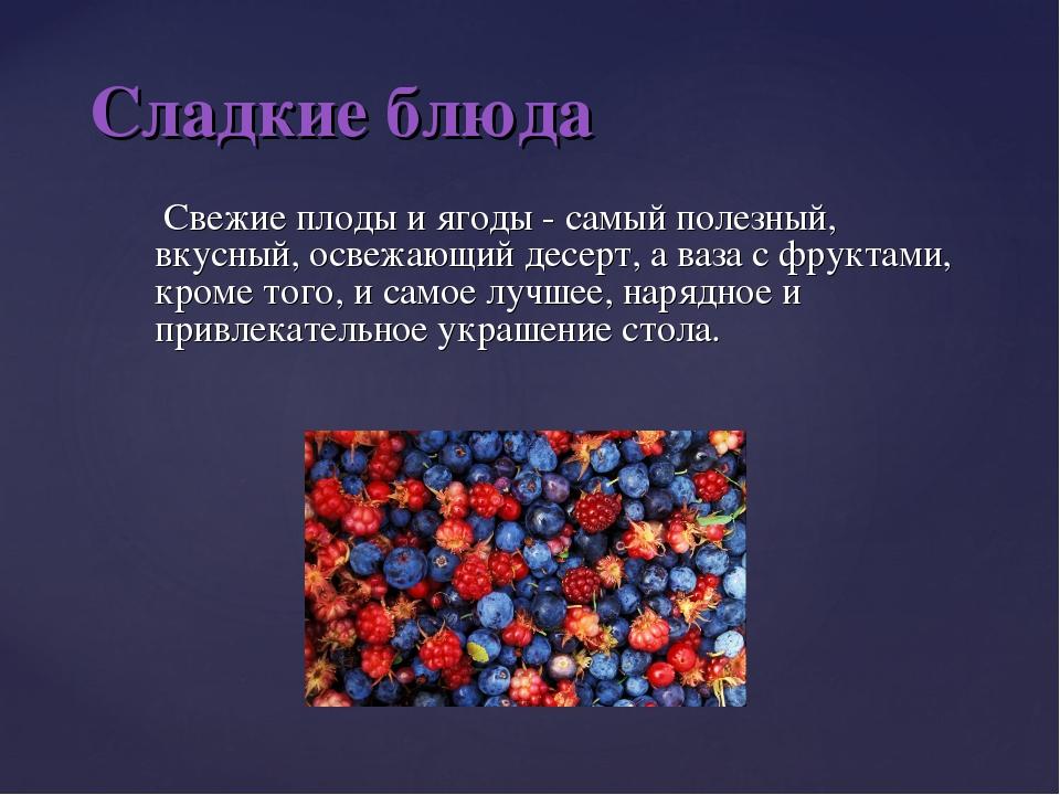 Сладкие блюда Свежие плоды и ягоды - самый полезный, вкусный, освежающий десе...