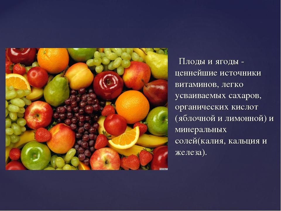 Плоды и ягоды - ценнейшие источники витаминов, легко усваиваемых сахаров, ор...