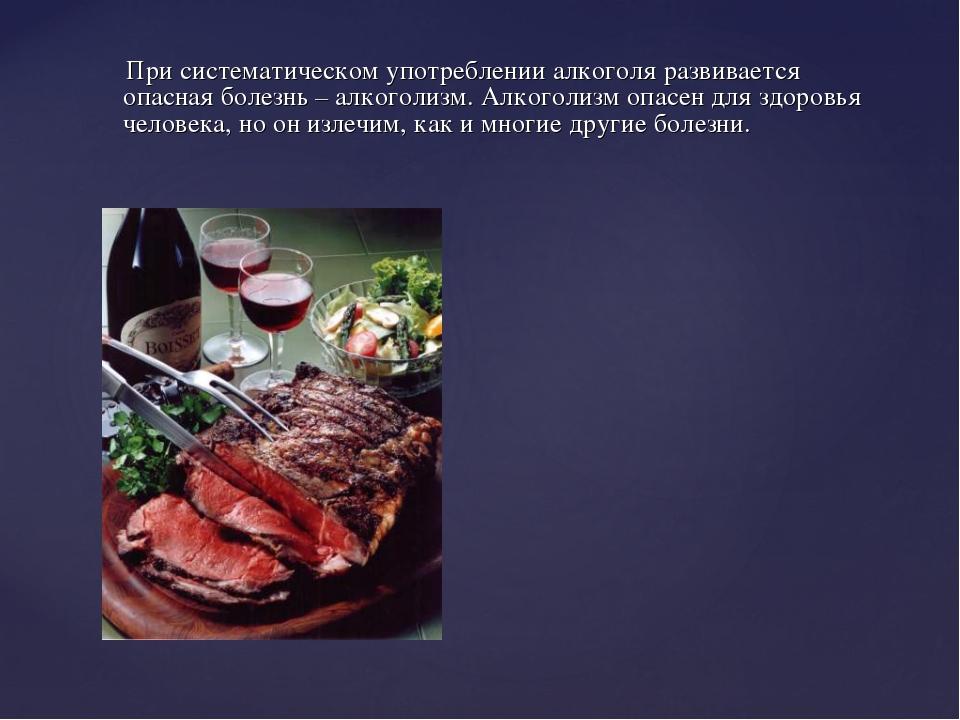 При систематическом употреблении алкоголя развивается опасная болезнь – алко...