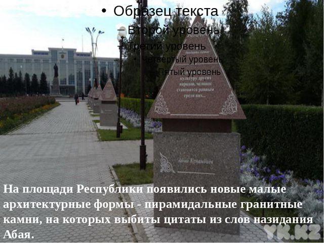 На площади Республики появились новые малые архитектурные формы - пирамидаль...