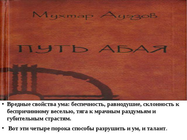 Вредные свойства ума: беспечность, равнодушие, склонность к беспричинному ве...
