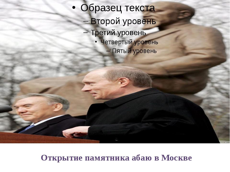Открытие памятника абаю в Москве