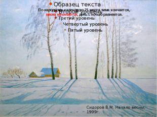 Сидоров В.М. Начало весны, 1999г. По народному календарю 21 марта зима конча