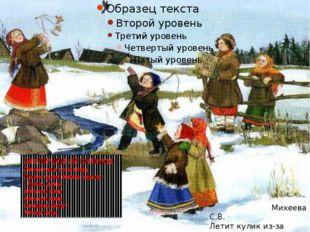 Дети с криком и смехом бежали закликать жаворонков, а с ними и весну. Михеева