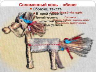 Соломенный конь – оберег Пословица: «Пришли Евдокеи - мужику затеи: соху точи