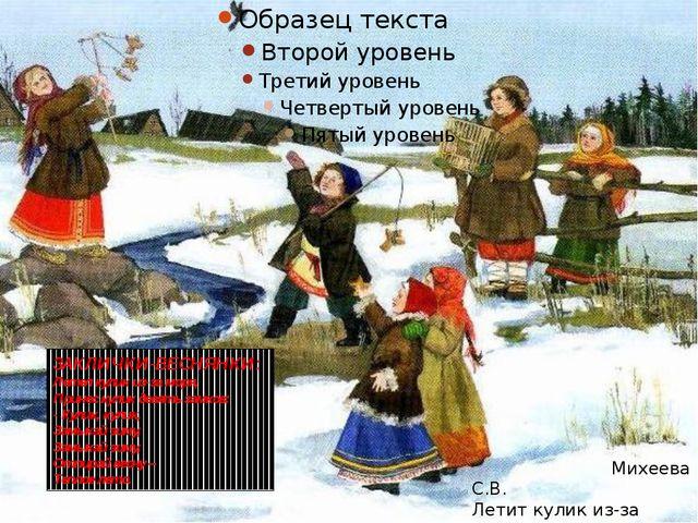 Дети с криком и смехом бежали закликать жаворонков, а с ними и весну. Михеева...