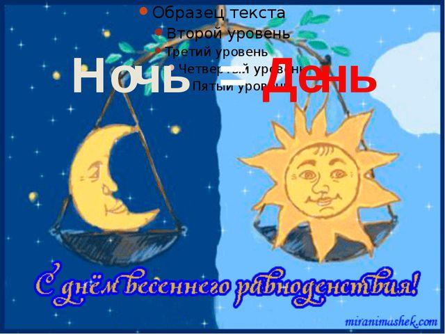 Ночь = День