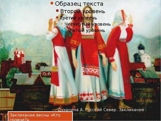 Духанина А. Русский Север. Закликание весны. Закликание весны «Кто громче?»