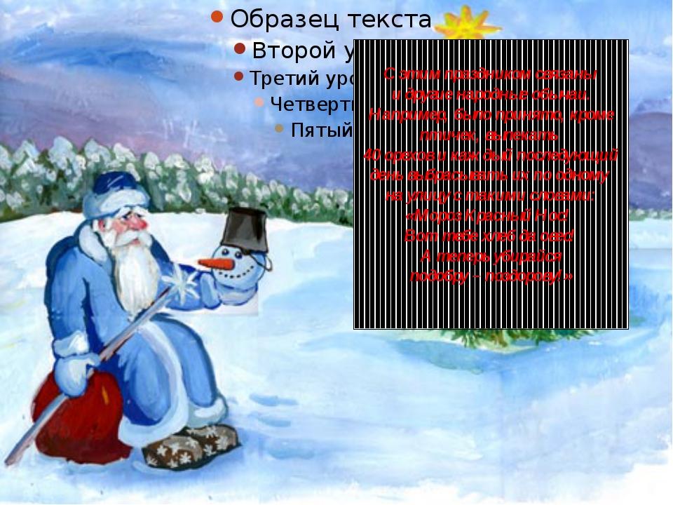 С этим праздником связаны и другие народные обычаи. Например, было принято,...