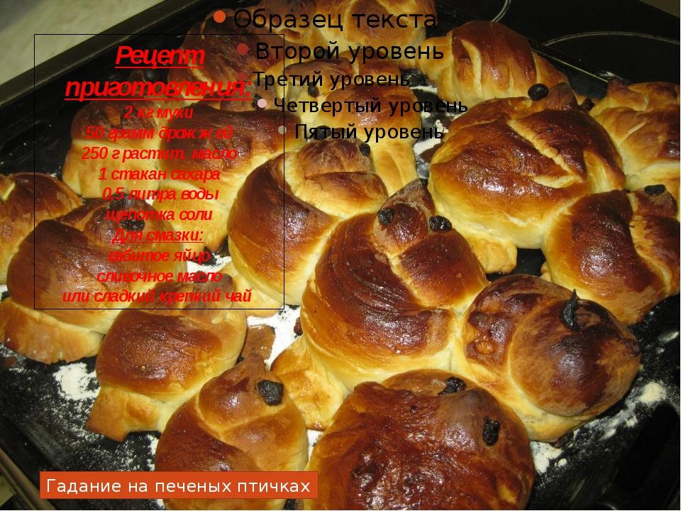Рецепт приготовления: 2 кг муки 50 грамм дрожжей 250 г растит. масло 1 стака...