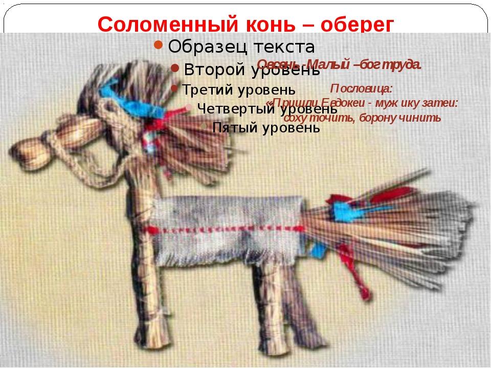 Соломенный конь – оберег Пословица: «Пришли Евдокеи - мужику затеи: соху точи...