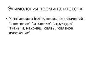 Этимология термина «текст» У латинского textus несколько значений: 'сплетение