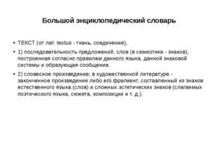 Большой энциклопедический словарь ТЕКСТ (от лат. textus - ткань, соединение),