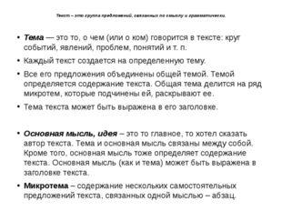 Текст – это группа предложений, связанных по смыслу и грамматически. Тема—э