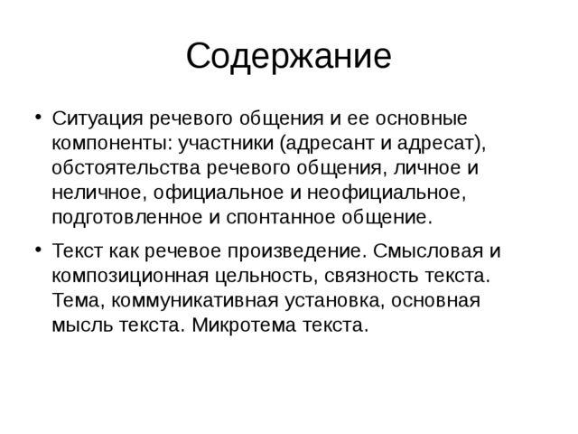 Содержание Ситуация речевого общения и ее основные компоненты: участники (адр...