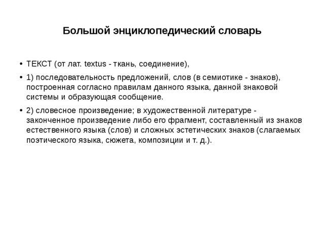 Большой энциклопедический словарь ТЕКСТ (от лат. textus - ткань, соединение),...