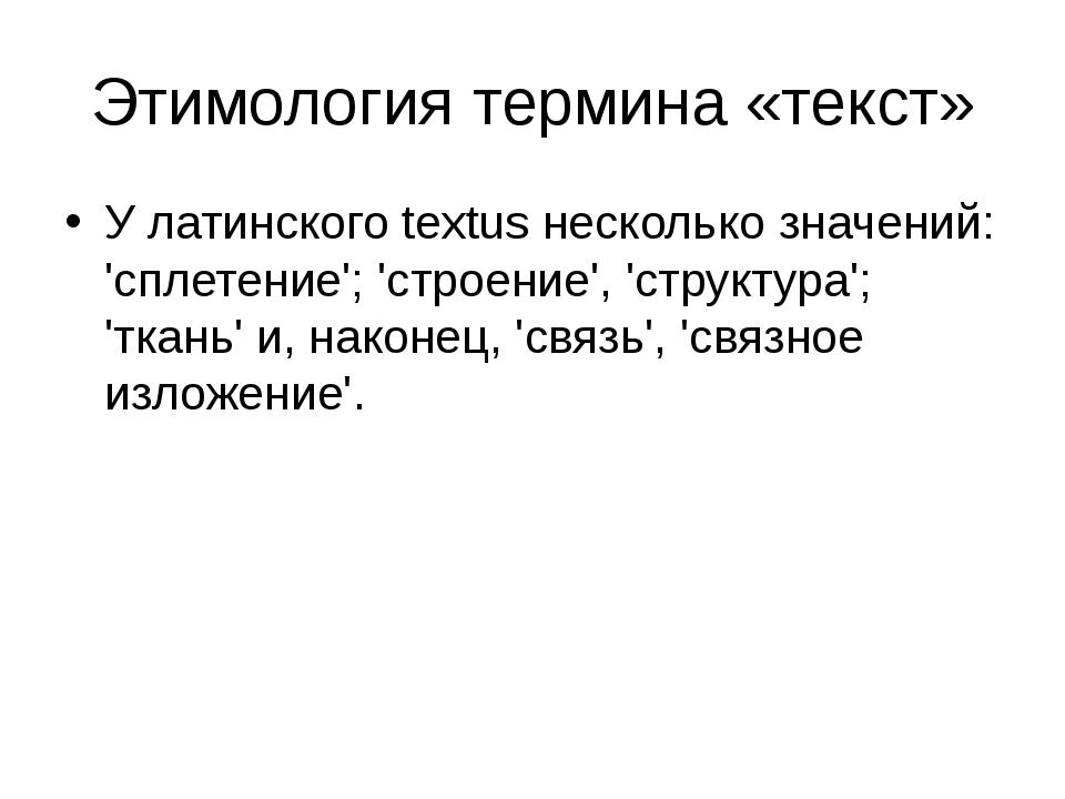 Этимология термина «текст» У латинского textus несколько значений: 'сплетение...