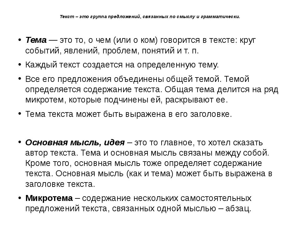 Текст – это группа предложений, связанных по смыслу и грамматически. Тема—э...