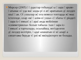 Мерсер (2005) құрдастар тобындағы өзара қарым-қатынас оқуда маңызды рөл атқа