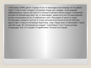 Александер (2008) диалог түрінде оқыту оқушыларды ынталандыру және дамыту үш