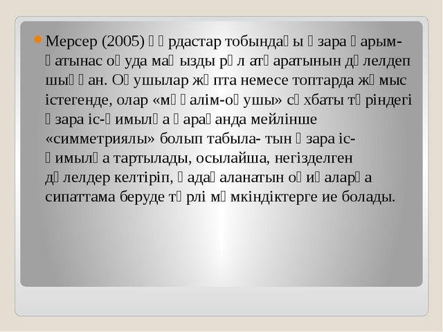 Мерсер (2005) құрдастар тобындағы өзара қарым-қатынас оқуда маңызды рөл атқа...