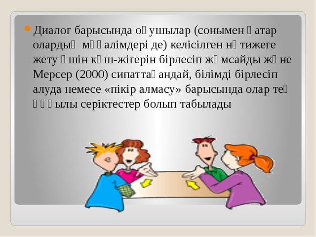 Диалог барысында оқушылар (сонымен қатар олардың мұғалімдері де) келісілген...
