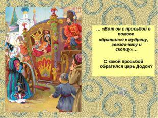 … «Вот он с просьбой о помоге обратился к мудрецу, звездочету и скопцу»… С ка