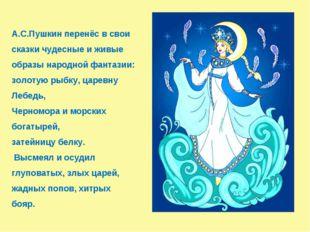 А.С.Пушкин перенёс в свои сказки чудесные и живые образы народной фантазии: