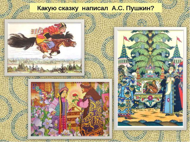 Какую сказку написал А.С. Пушкин?