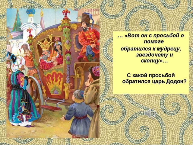… «Вот он с просьбой о помоге обратился к мудрецу, звездочету и скопцу»… С ка...