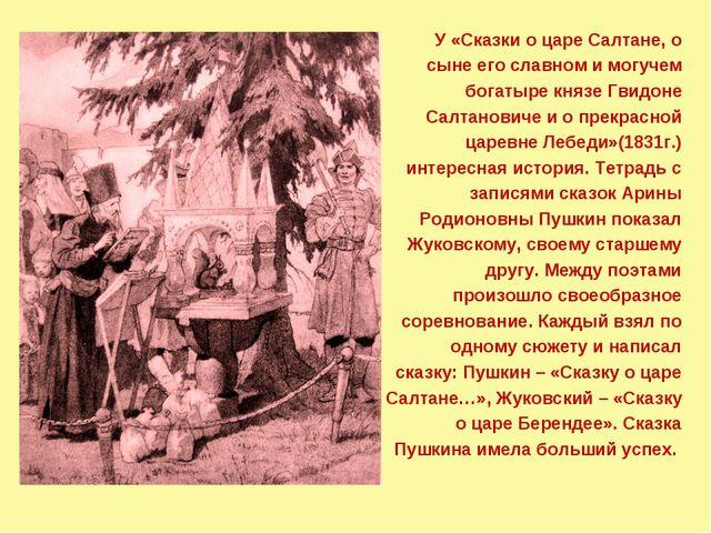 У «Сказки о царе Салтане, о сыне его славном и могучем богатыре князе Гвидон...