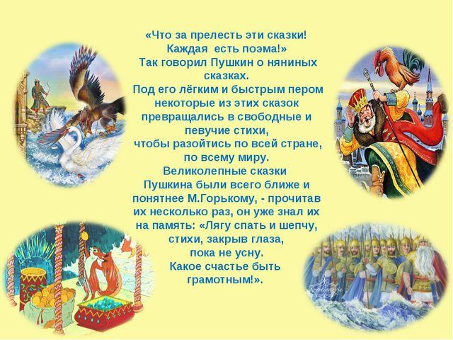 «Что за прелесть эти сказки! Каждая есть поэма!» Так говорил Пушкин о нянины...