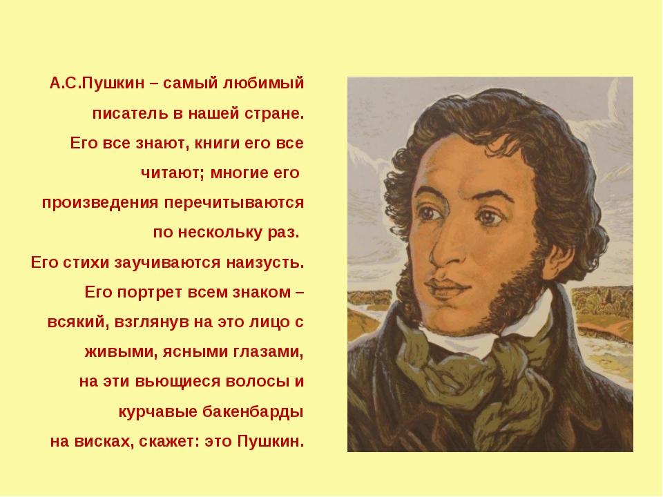 А.С.Пушкин – самый любимый писатель в нашей стране. Его все знают, книги его...