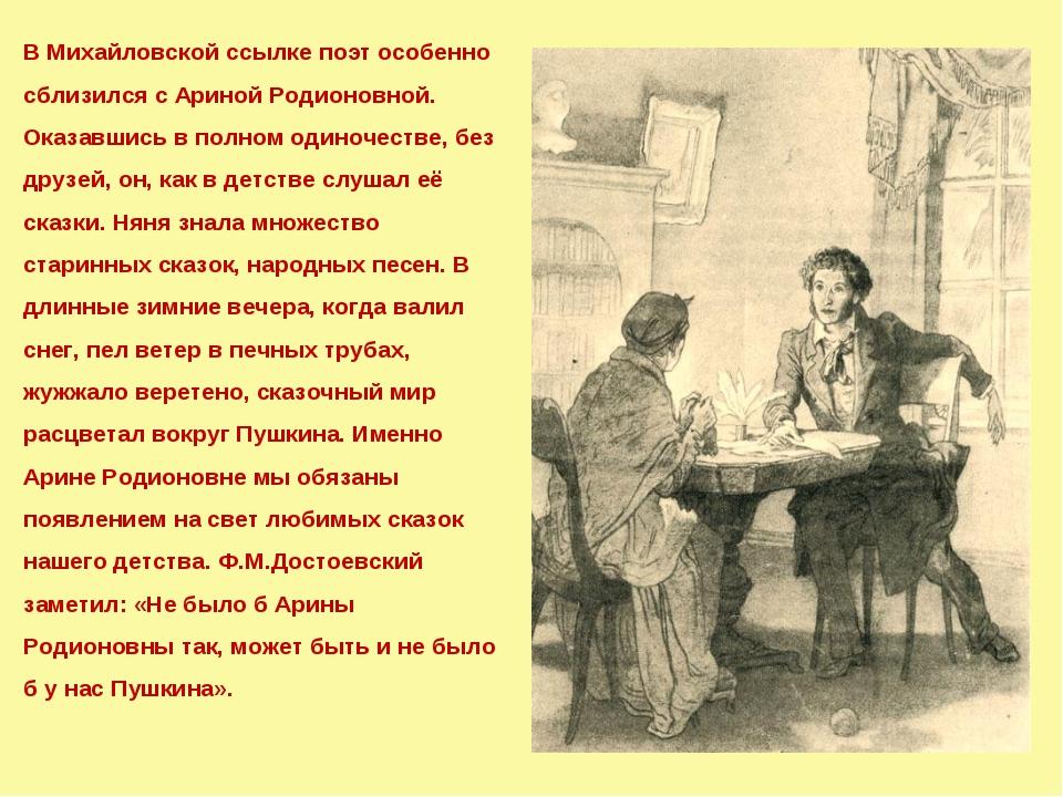 В Михайловской ссылке поэт особенно сблизился с Ариной Родионовной. Оказавши...