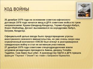 25 декабря 1979 года на основании советско-афганского договора 1978 года нач